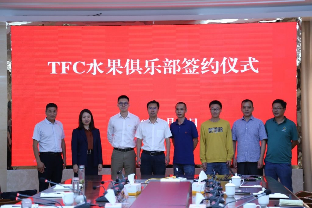 China's first fruit club established to manage IP varieties